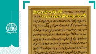 TasvirShakhes-AsnadEhraghBeyt-Thaqalain_IR
