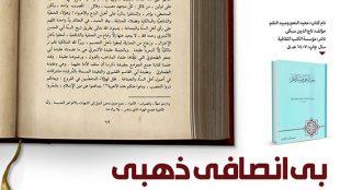 TasvirShakhes-AxMatn-ThaqalainSite-669