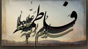 TasvirShakhes-Kashani-01-13961109-moghabeleye-ghasebane-fadak-ba-Hazrate-Zahra-(S)-Thaqalain_IR