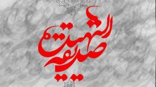 TasvirShakhes-Kashani-02-13961109-defae-Hazrate-Zahra-(S)-az-Amiralmomenin-(AS)-Thaqalain_IR