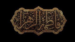 TasvirShakhes-Kashani-03-13961109-ellate-jesarate-kholafa-va-tabean-be-Hazrate-Zahra-(S)-Thaqalain_IR
