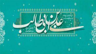 TasvirShakhes-Kashani-05-13961108-sase-hokoumate-Amiralmomenin-(AS)-Thaqalain_IR
