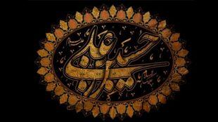 TasvirShakhes-PorseshVaPasokh-AhleBeyt-834-Thaqalain_IR