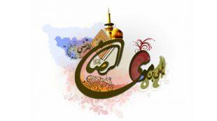 TasvirShakhes-PorseshVaPasokh-AhleBeyt-836-Thaqalain_IR