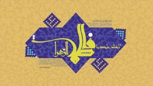 TasvirShakhes-PorseshVaPasokh-AhleBeyt-862-Thaqalain_IR