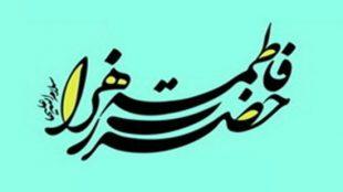 TasvirShakhes-PorseshVaPasokh-AhleBeyt-868-Thaqalain_IR