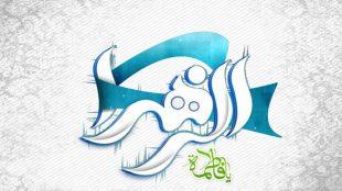 TasvirShakhes-PorseshVaPasokh-AhleBeyt-876-Thaqalain_IR