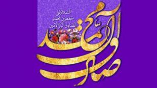 TasvirShakhes-PorseshVaPasokh-AhleBeyt-878-Thaqalain_IR