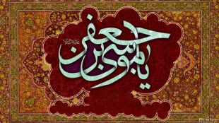 TasvirShakhes-PorseshVaPasokh-AhleBeyt-881-Thaqalain_IR