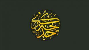TasvirShakhes-PorseshVaPasokh-AhleBeyt-884-Thaqalain_IR