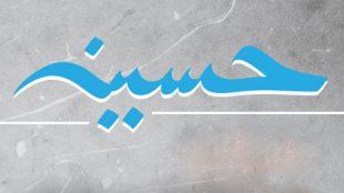TasvirShakhes-PorseshVaPasokh-AhleBeyt-913-Thaqalain_IR