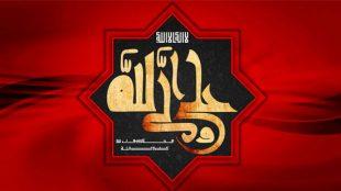TasvirShakhes-PorseshVaPasokh-AhleBeyt-928-Thaqalain_IR