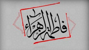 TasvirShakhes-QasideFatemi-011-Thaqalain_IR