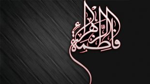 TasvirShakhes-QasideFatemi-012-Thaqalain_IR