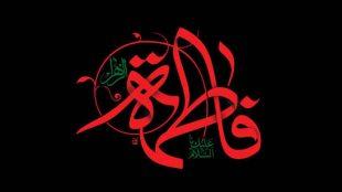 TasvirShakhes-QasideFatemi-013-Thaqalain_IR