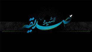 TasvirShakhes-QasideFatemi-015-Thaqalain_IR