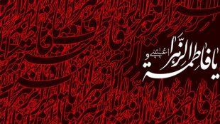 TasvirShakhes-QasideFatemi-018-Thaqalain_IR