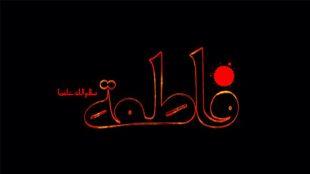 TasvirShakhes-QasideFatemi-021-Thaqalain_IR