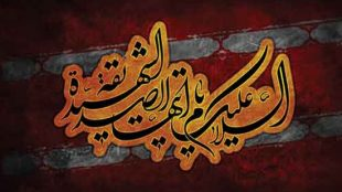 TasvirShakhes-QasideFatemi-022-Thaqalain_IR