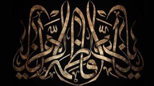 TasvirShakhes-QasideFatemi-023-Thaqalain_IR