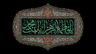 TasvirShakhes-QasideFatemi-024-Thaqalain_IR