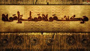 TasvirShakhes-ayeh ekmall v hormate goosht-13961206