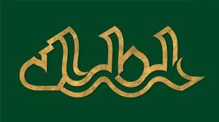 TasvirShakhes-ekmal v seyre emamat-13961202