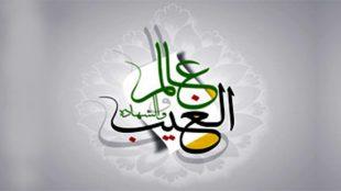 TasvirShakhes-elme gheyb ayemeh-13961206