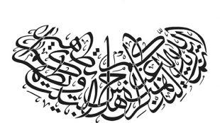 TasvirShakhes-esmat dar ayrh tathir-13961208