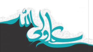 TasvirShakhes-estenade shiyeh beh ayeh velayat-13961205