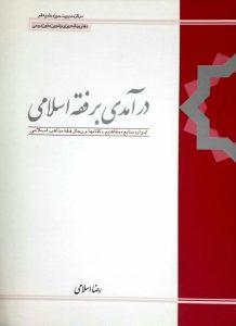 MarakezeFeghhi-KetabeNoroz-Thaqalain_IR