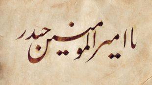 TasvirShakhes-Kashani-Nahj37-07-Nazare-Amiralmomenin-(AS)-darbareye-koofe-Thaqalain_IR