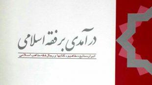 TasvirShakhes-MarakezeFeghhi-KetabeNoroz-Thaqalain_IR