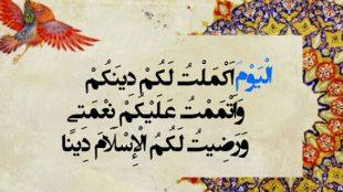 TasvirShakhes-PorseshVaPasokh-AhleBeyt-937-Thaqalain_IR