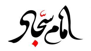 TasvirShakhes-PorseshVaPasokh-AhleBeyt-954-Thaqalain_IR