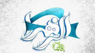 TasvirShakhes-QasideFatemi-029-Thaqalain_IR