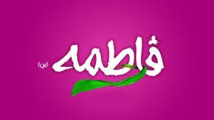 TasvirShakhes-QasideFatemi-030-Thaqalain_IR