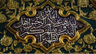 TasvirShakhes-ayeh tathir v taelile an-13961212