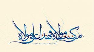 TasvirShakhes- ola beh tasarof hadthe ghadir dar ahle sonat-13961215