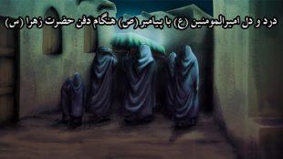 TasvirShakhes-shojaate ali dar shahadate hazrate zahra-13961214