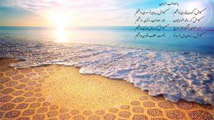 TasvirShakhes-zohoore esmat az aye olelamr-13961214