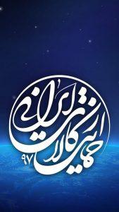 1397-Logo-HemayatAzKalayeIrani (1)-Thaqalain_IR