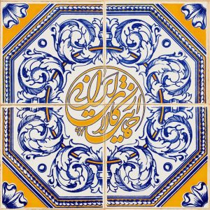 1397-Logo-HemayatAzKalayeIrani (2)-Thaqalain_IR