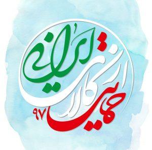 1397-Logo-HemayatAzKalayeIrani (4)-Thaqalain_IR