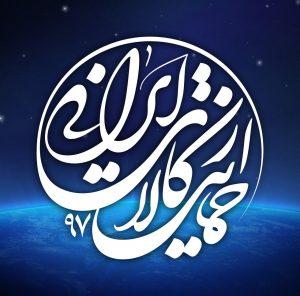 1397-Logo-HemayatAzKalayeIrani (5)-Thaqalain_IR