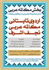 MokalemeArabi-OrdooTabestan1397-NajafAshraf-Thaqalain_IR