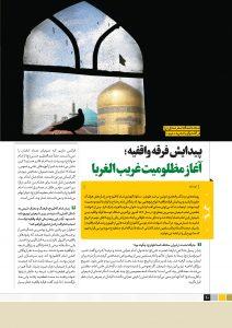 Mosahebe_Kashani-13970123-EmamKazem(AS)VaFergheVaghefiye_Thaqalain_IR (1)