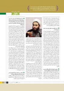Mosahebe_Kashani-13970123-EmamKazem(AS)VaFergheVaghefiye_Thaqalain_IR (2)