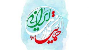 TasvirShakhes-1397-Logo-HemayatAzKalayeIrani-Thaqalain_IR