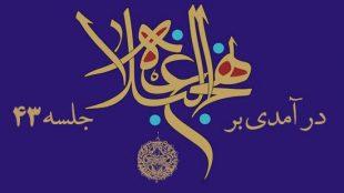 TasvirShakhes-Kashani-13970104-43-khotbeye 37 va fazaele Amiralmomenin(AS) va takmeleye bahse Hejab-Thaqalain_ir